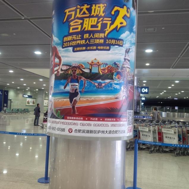Flughafen Hefei, erste Werbesäule ist bereits aussagekräftig